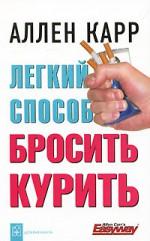 Аудиокнига quotЛегкий способ бросить куритьquot Карр Аллен