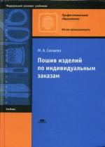 Пошив изделий по индивидуальным заказам: Учебник для нач. проф. образования